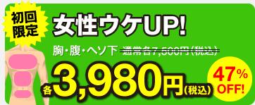 女性ウケUP! 胸・腹・ヘソ下 各3,980円(税込)