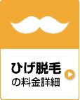 ひげ脱毛の料金詳細