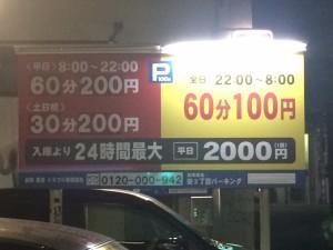 栄3丁目パーキング