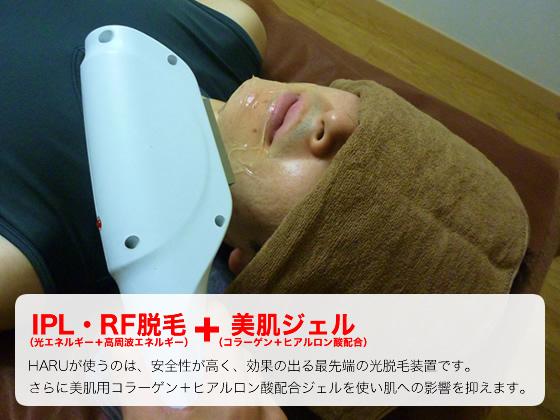 最新 光(IPL+RF脱毛)