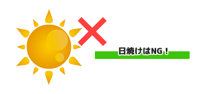 日焼けはNG