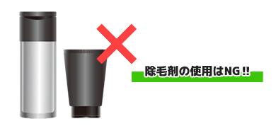 除毛剤の使用はNG