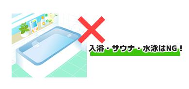 入浴・サウナ・水泳はNG