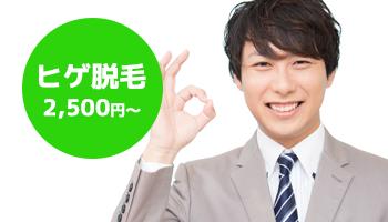 ヒゲ脱毛2500円~