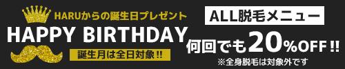 誕生日割り