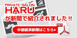 中部経済新聞に掲載!