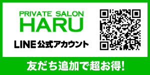 PRIVATE SALON HARU LINE公式アカウント 友だち追加で超お得!